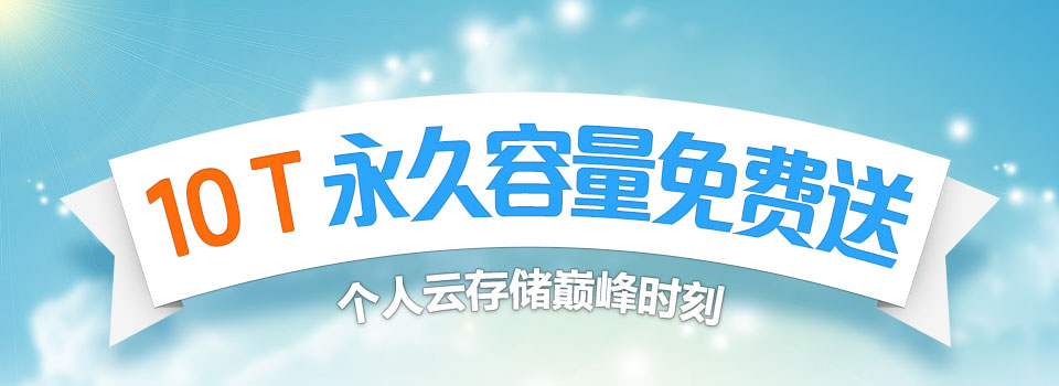 http://imgcache.qq.com/vipstyle/nr/box/web/images/event/10t/banner.jpg